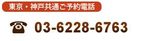 予約電話Tel:03-6228-6763