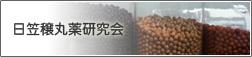 日笠穣丸薬研究会