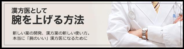 漢方医として腕を上げる方法