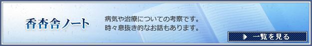香杏舎ノート