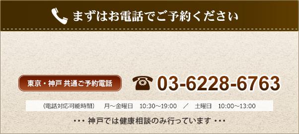 まずはお電話でご予約ください(東京・神戸共通ご予約電話)香杏舎銀座クリニック 03-6228-6763