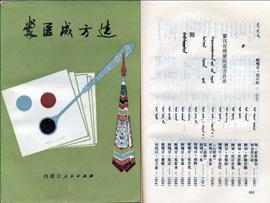 モンゴル医学の本
