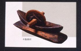 木製の薬研