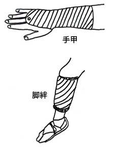 手甲と脚絆
