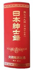 日本紳士録
