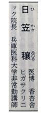 日本紳士録掲載