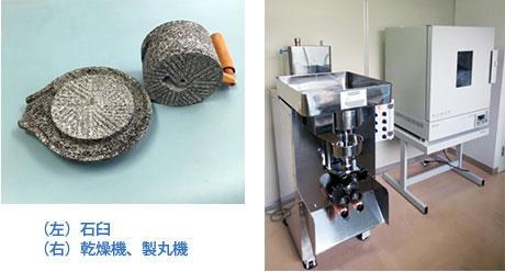 (左)石臼、(右)乾燥機、製丸機