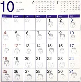 結果を記録したカレンダー
