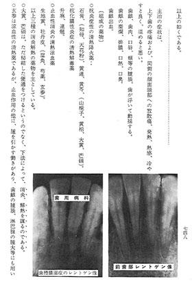 東医雑録(1)山本巌著 1985年 748頁